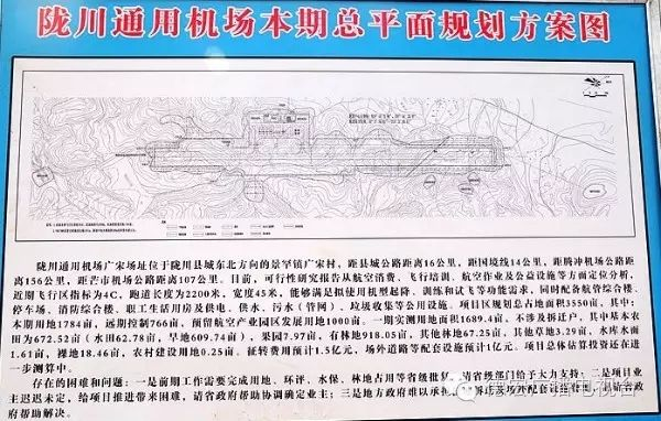 临空经济--总投资过4亿!云南陇川通用机场今年初开建